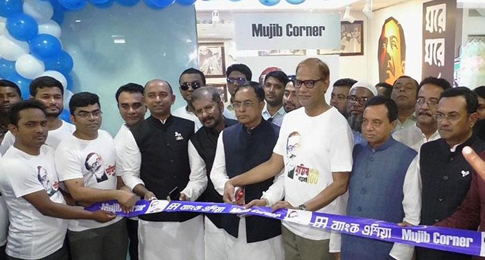 Bank Asia inaugurated Mujib Corner at Bhola